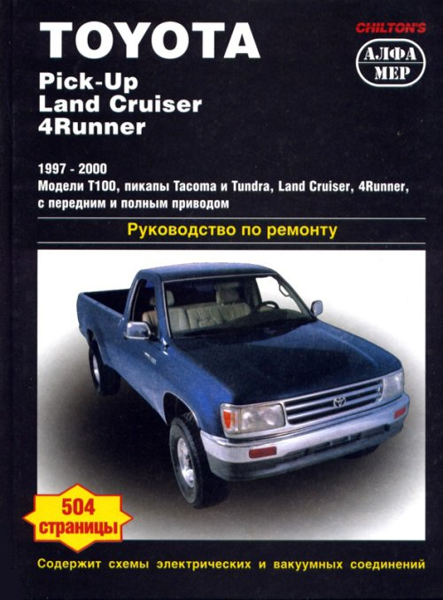 TOYOTA LAND CRUISER / PICK-UP / 4-RUNNER 1997-2000 бензин Пособие по ремонту и эксплуатации