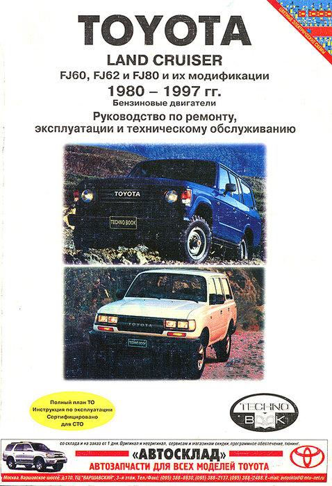 TOYOTA LAND CRUISER 1980-1997 бензин Руководство по ремонту и эксплуатации