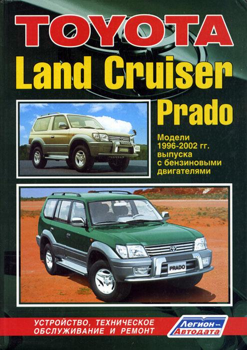 TOYOTA LAND CRUISER 90 PRADO 1996-2002 бензин Мануал по ремонту и эксплуатации (1624)