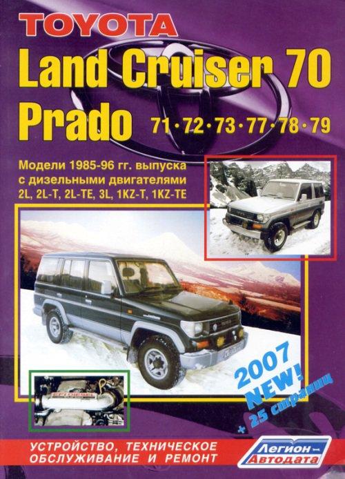 TOYOTA LAND CRUISER 70 PRADO 1985-1996 дизель Пособие по ремонту и эксплуатации (847)