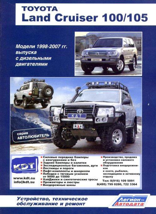 TOYOTA LAND CRUISER 100 / 105 1998-2007 дизель Инструкция по ремонту и эксплуатации (3545)