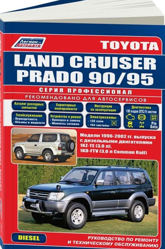 Пособие TOYOTA 90 PRADO (Тойота Прадо 90)1996-2002 дизель Книга по ремонту и эксплуатации (1599)