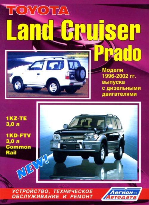 TOYOTA 90 PRADO 1996-2002 дизель Руководство по ремонту и эксплуатации (1599)