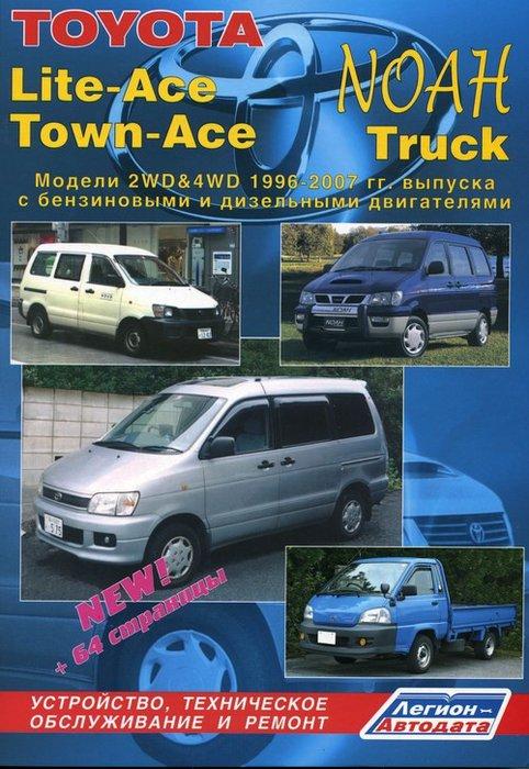 TOYOTA TOWN-ACE / LITE-ACE / NOAH 1996-2007 бензин / дизель Пособие по ремонту и эксплуатации
