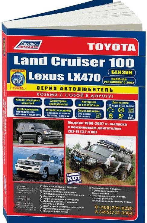 Книга TOYOTA LAND CRUISER 100 / LEXUS LX 470 (Тойота Ленд Крузер 100) 1998-2007 (3555) бензин Пособие по ремонту и эксплуатации