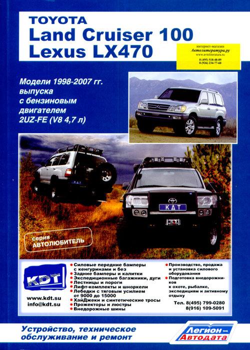 TOYOTA LAND CRUISER 100 / LEXUS LX 470 1998-2007 (3555) бензин Пособие по ремонту и эксплуатации