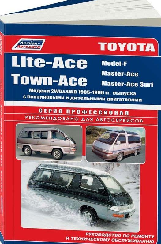 Инструкция TOYOTA LITE-ACE / TOWN-ACE (Тойота Лайт Айс) 1985-1996 бензин / дизель Пособие по ремонту и эксплуатации