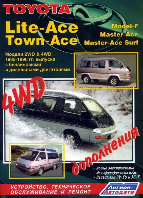 TOYOTA LITE-ACE / TOWN-ACE 1985-1996 бензин / дизель Пособие по ремонту и эксплуатации