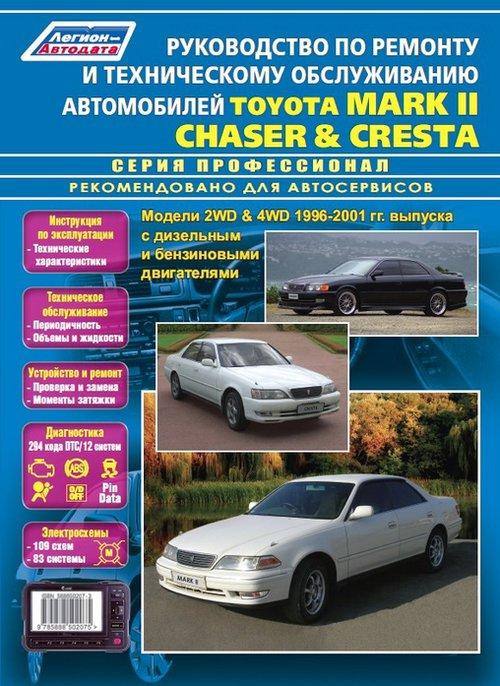 TOYOTA MARK II / CHASER / CRESTA 1996-2001 бензин / дизель Пособие по ремонту и эксплуатации