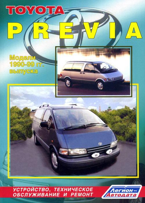Книга TOYOTA PREVIA (Тойота Превия) 1990-1999 бензин Пособие по ремонту и эксплуатации