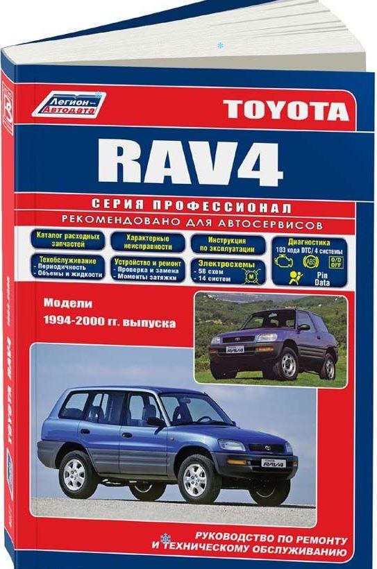 Руководство TOYOTA RAV4 (Тойота РАВ-4) 1994-2000 бензин Пособие по ремонту и эксплуатации