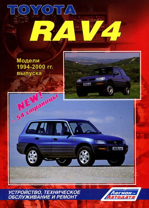 TOYOTA RAV4 1994-2000 бензин Пособие по ремонту и эксплуатации