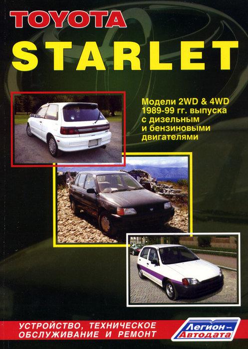 TOYOTA STARLET 1989-1999 бензин / дизель Пособие по ремонту и эксплуатации