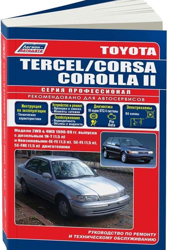 Книга TOYOTA TERCEL / CORSA / COROLLA ll (Тойота Терцел) 1990-1999 бензин / дизель Пособие по ремонту и эксплуатации