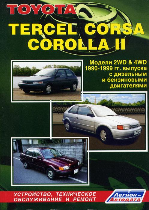 TOYOTA TERCEL / CORSA / COROLLA ll 1990-1999 бензин / дизель Пособие по ремонту и эксплуатации