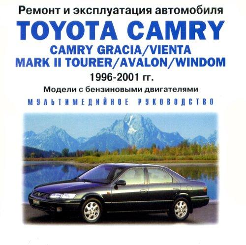 CD TOYOTA CAMRY / CAMRY GRACIA / VIENTA MARC II TOURER / AVALON / WINDOM 1996-2001 бензин