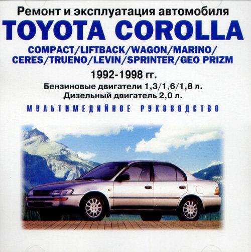 CD TOYOTA COROLLA 1992-1998 бензин / дизель