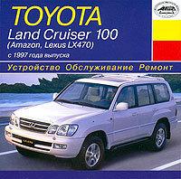 CD TOYOTA LAND CRUISER 100 с 1997