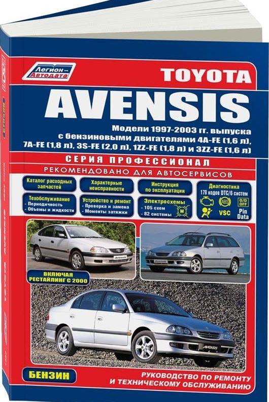 Инструкция TOYOTA AVENSIS (ТОЙОТА АВЕНСИС) 1997-2003 бензин Пособие по ремонту и эксплуатации