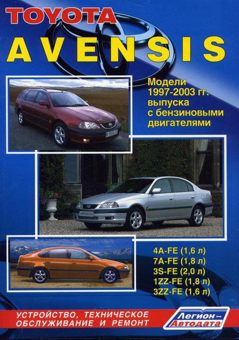 TOYOTA AVENSIS 1997-2003 бензин Пособие по ремонту и эксплуатации