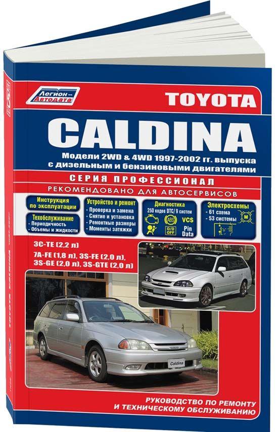 Руководство TOYOTA CALDINA (Тойота Калдина) 1997-2002 бензин / дизель Пособие по ремонту и эксплуатации