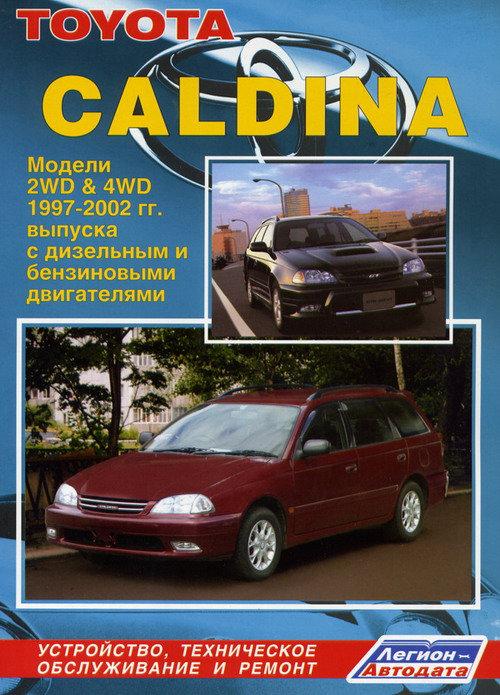 TOYOTA CALDINA 1997-2002 бензин / дизель Пособие по ремонту и эксплуатации
