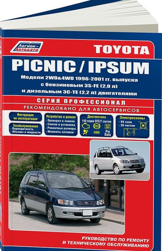 Руководство TOYOTA PICNIC / IPSUM  (Тойота Пикник) 1996-2001 бензин / дизель Пособие по ремонту и эксплуатации