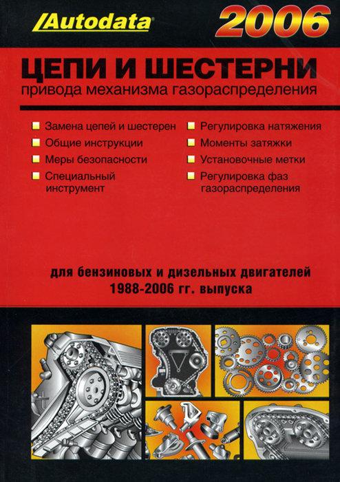 Цепи и шестерни привода механизма газораспределения 2006. Модели 1988-2006