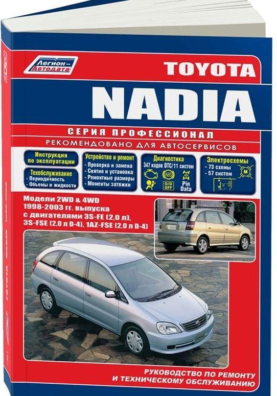 Книга TOYOTA NADIA (Тойота Надиа) 1998-2002 бензин Пособие по ремонту и эксплуатации