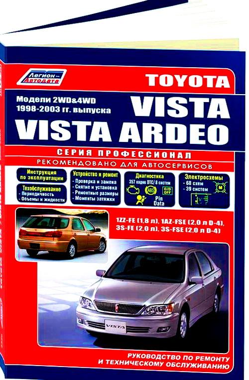 TOYOTA VISTA / VISTA ARDEO (ТОЙОТА ВИСТА АРДЕО) 1998-2002 бензин Пособие по ремонту и эксплуатации
