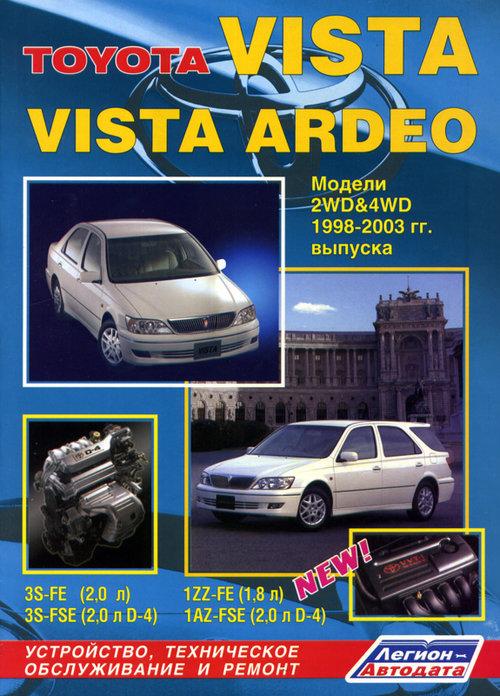 TOYOTA VISTA / VISTA ARDEO 1998-2002 бензин Пособие по ремонту и эксплуатации