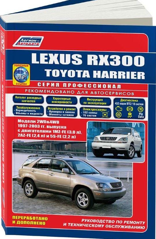 Книга TOYOTA HARRIER (Тойота Харриер) 1997-2003 бензин Пособие по ремонту и эксплуатации
