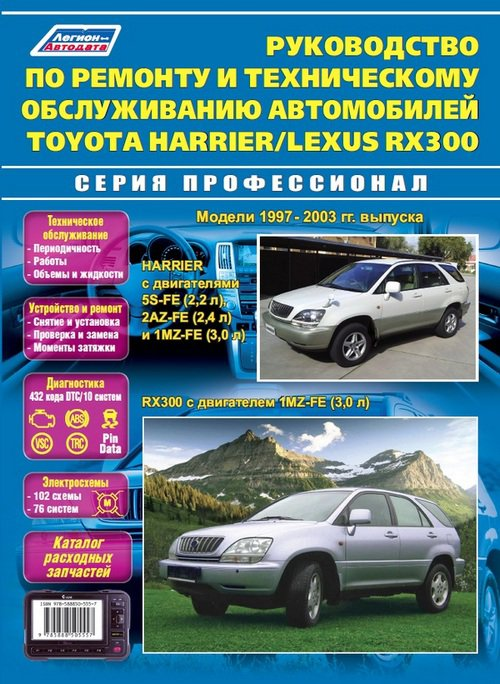 TOYOTA HARRIER 1997-2003 бензин Пособие по ремонту и эксплуатации