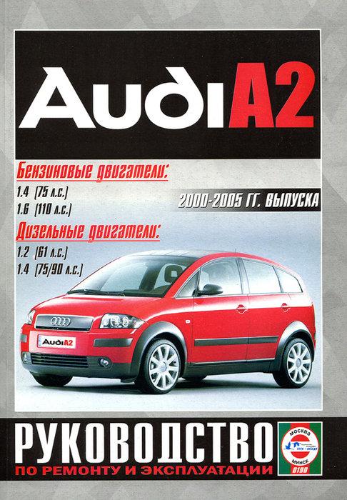 AUDI A2 (Ауди А2) 2000-2005 бензин / дизель Книга по ремонту и эксплуатации