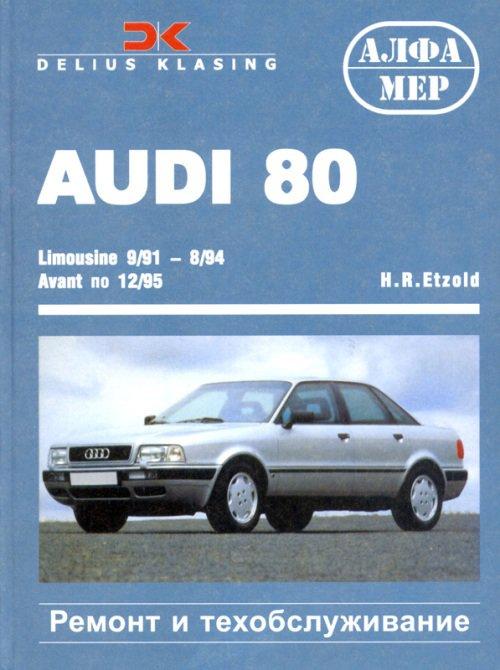 AUDI 80 LIMOUSINE / AVANT / COUPE / CABRIO 1991-1995 бензин / дизель Пособие по ремонту и эксплуатации