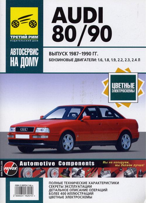 AUDI 80 / 90 (Ауди 80) 1987-1990 бензин Книга по ремонту и эксплуатации