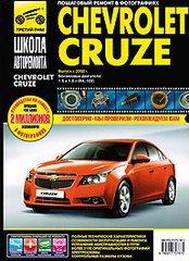 CHEVROLET CRUZE с 2009 бензин Руководство по ремонту и эксплуатации в фотографиях