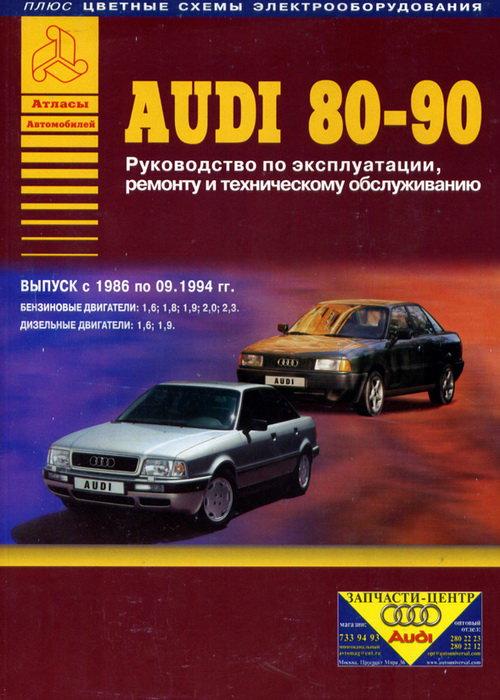 AUDI 80 / 90 1986-1994 бензин / дизель Пособие по ремонту и эксплуатации