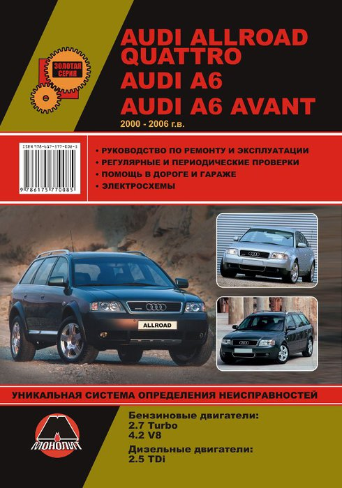 AUDI A6 / A6 AVANT / ALLROAD QUATTRO 2000-2006 бензин / дизель Пособие по ремонту и эксплуатации