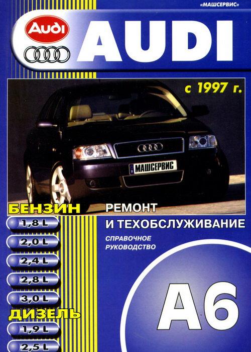 AUDI А6 с 1997 бензин / дизель Книга по ремонту и экслпуатации