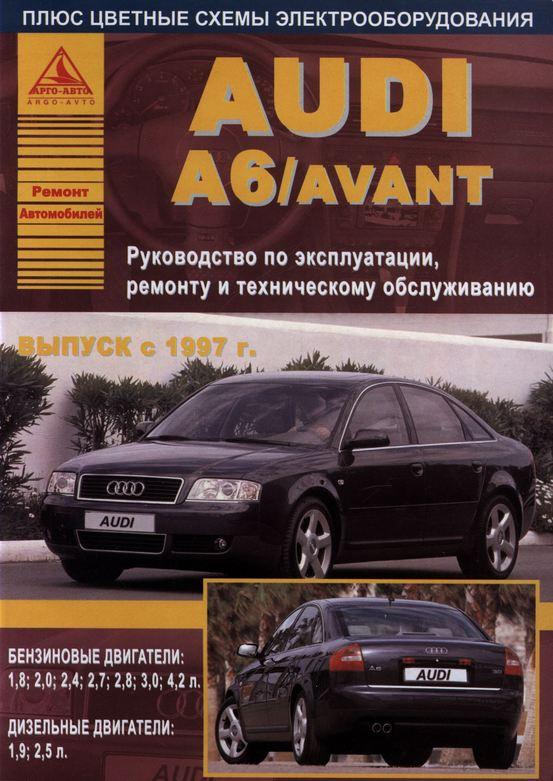 AUDI А6 / AVANT с 1997 бензин / дизель Книга по ремонту и эксплуатации