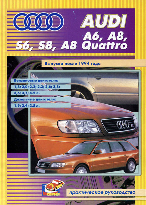 AUDI А6 / А8 / S6 / S8 / А8 QUATTRO с 1994 бензин / дизель Пособие по ремонту и эксплуатации