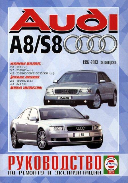 AUDI А8 / S8 1997-2003 бензин / дизель Пособие по ремонту и эксплуатации
