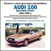 AUDI 100 Quattro / Avant  1982-1990 бензин / дизель CD