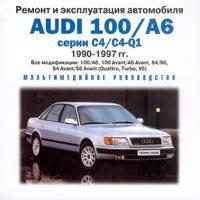 AUDI 100 / A6 1990-1997 бензин CD