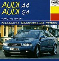 AUDI A4/S4 с 2000 бензин / дизель CD
