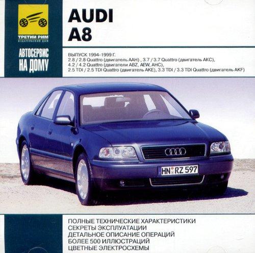 AUDI A8 1994-1999 бензин / дизель CD
