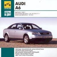 AUDI A6 1997-2003 бензин / дизель CD
