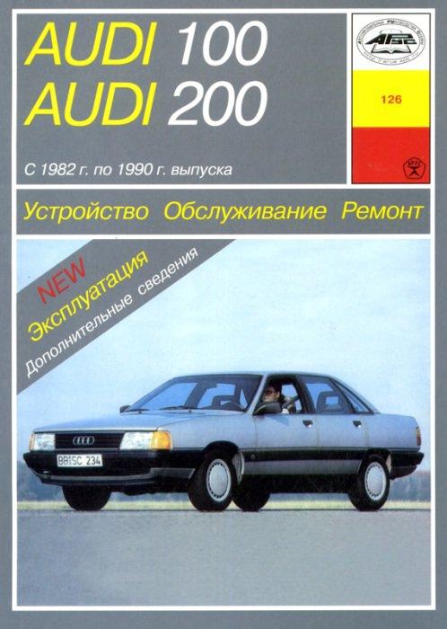 AUDI 100 / 200 AVANT / QUATTRO / TURBO 1982-1990 бензин / дизель Инструкция по ремонту и эксплуатации