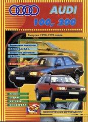 AUDI 100 / 200 1990-1994 бензин / дизель Пособие по ремонту и ТО